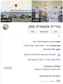 נגריית אקספרס צפון - google my business